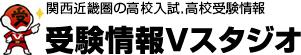 関西近畿圏の高校入試,高校受験情報Vスタジオ
