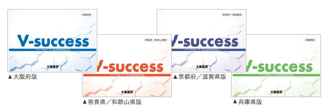 v-success