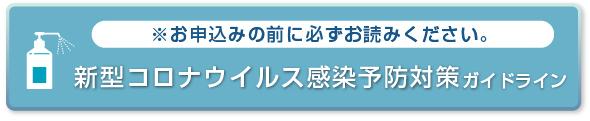 新型コロナウイルス感染予防対策ガイドライン