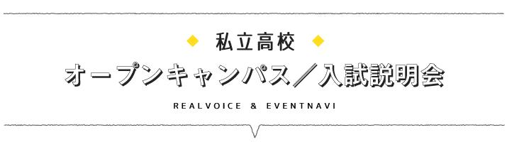 私立高校オープンキャンパス/入学説明会