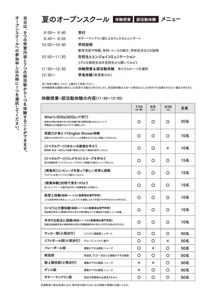 2020/08/29(土) 姫路女学院『夏のオープンスクール』