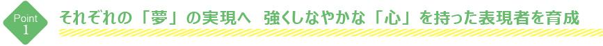 アナン学園ミュージカル科-ポイント1