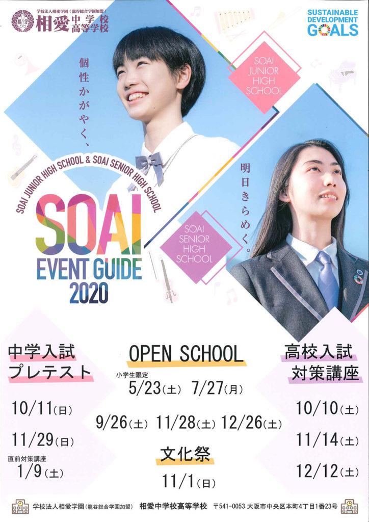 2020/07/23(木)~ 07/25(土) 相愛『高校音楽科受験夏期講習会』