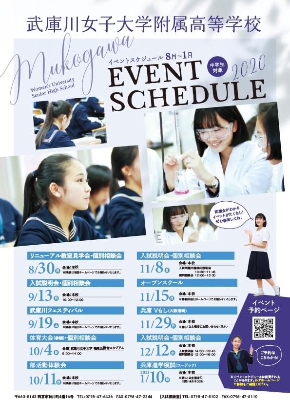 2020/12/12(土) 武庫川女子大学附属『第3回入試説明会・個別相談会』