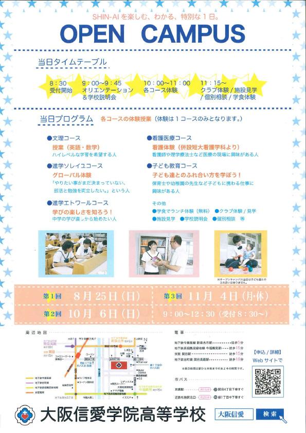 2019/9/7(土) 大阪信愛学院高校『オープンキャンパス』