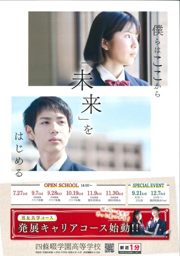 2019/11/30(土) 四條畷学園高校『オープンスクール・個別相談会』