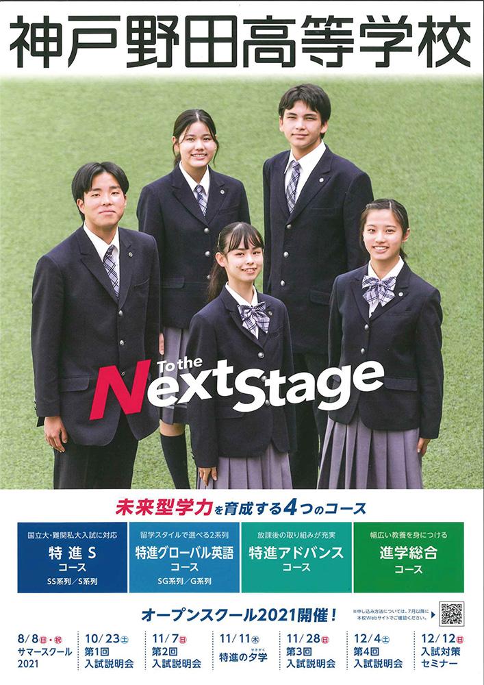 2021/10/23、11/7、11/28、12/4 神戸野田『入試説明会』