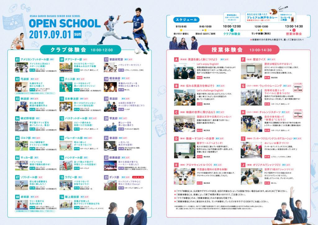 2019/9/1(日) 大阪学院大学高校『第1回 オープンスクール』