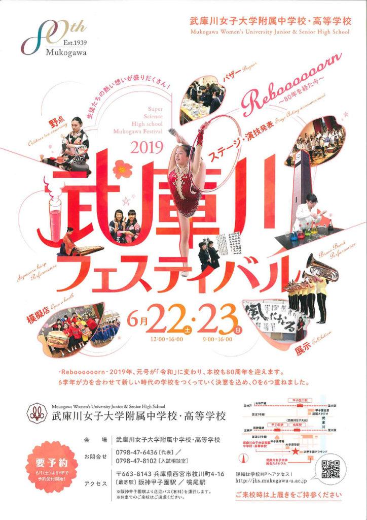 2019/6/22(土) 武庫川女子大学附属『武庫川フェスティバル』