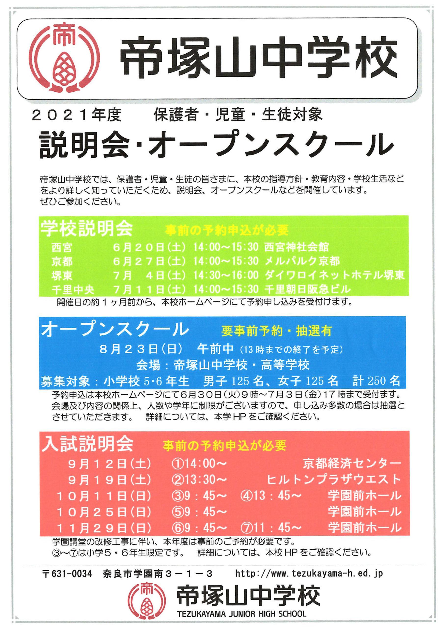 帝塚山高校2020