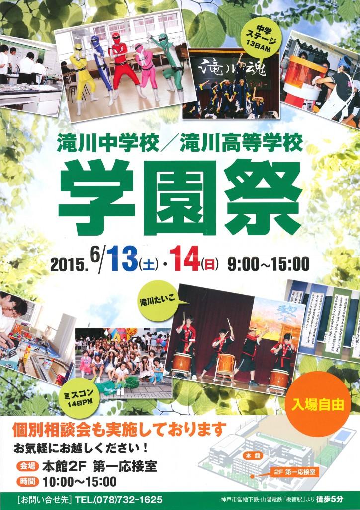 6/14(日) 滝川高校 『学園祭』