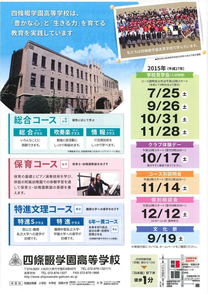 10/31(土) 四條畷学園高校 『学校見学会(入試説明)』