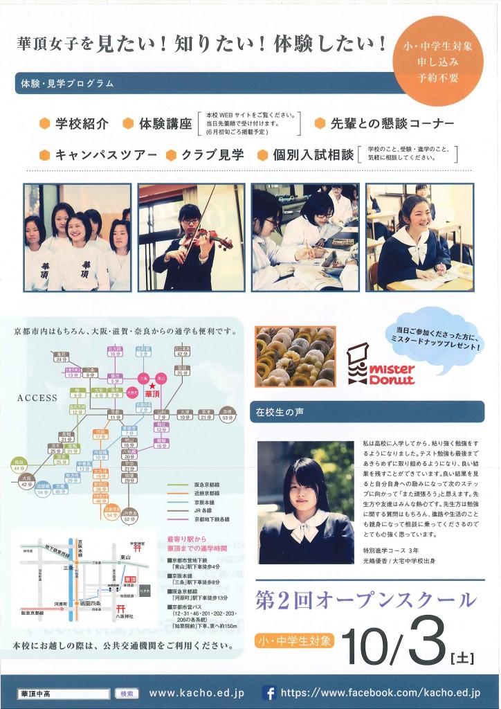 6/20(土) 華頂女子高校 『オープンスクール』