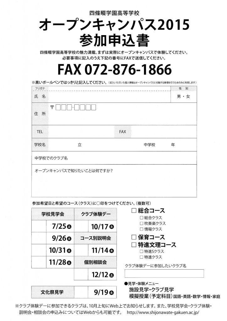 7/25(土) 四條畷学園高校 『学校見学会(入試説明)』