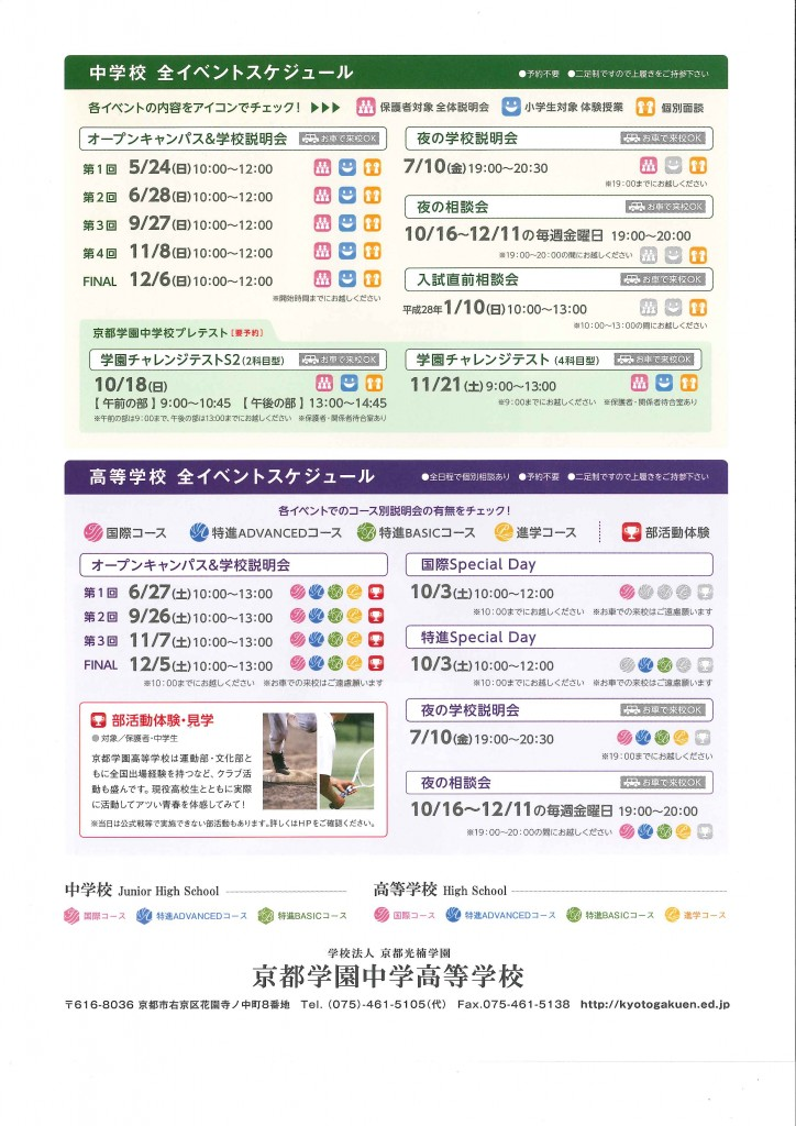 9/26(土) 京都学園高校 『第2回 オープンキャンパス&学校説明会』