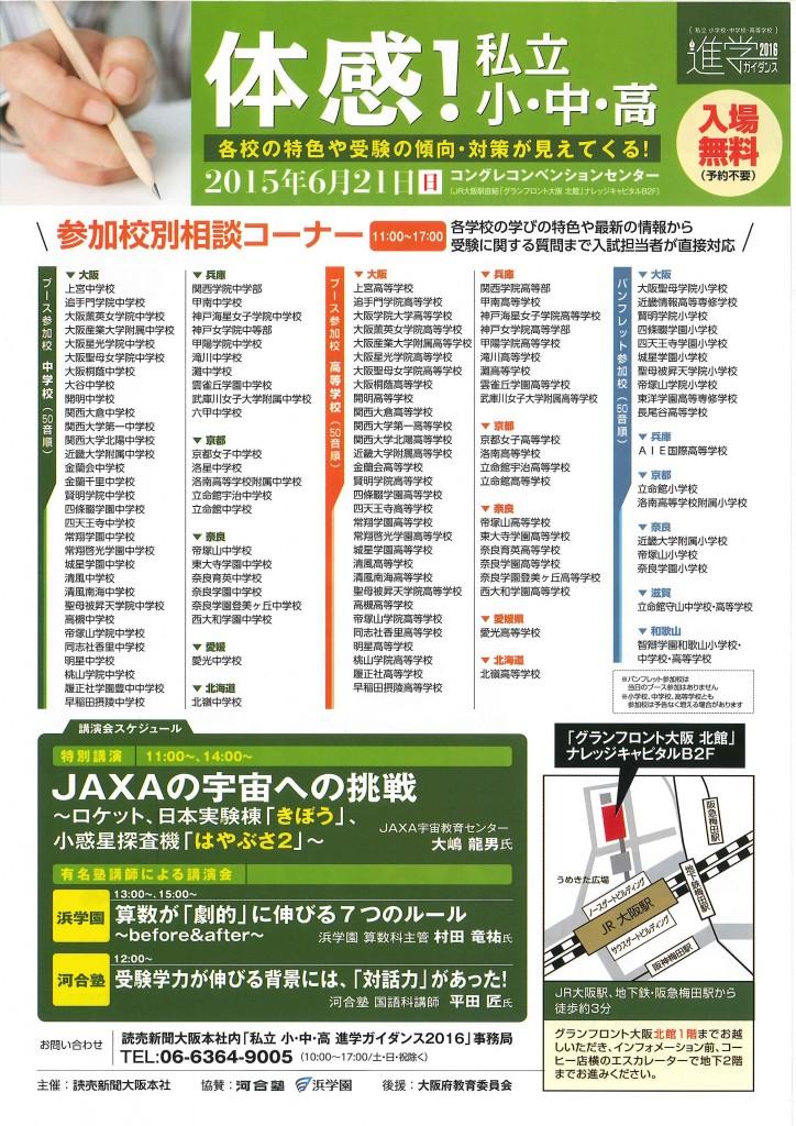 6/21(日) 進学ガイダンス2016