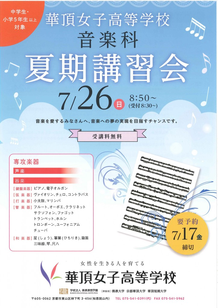 7/26(日) 華頂女子高校 『夏期講習会』