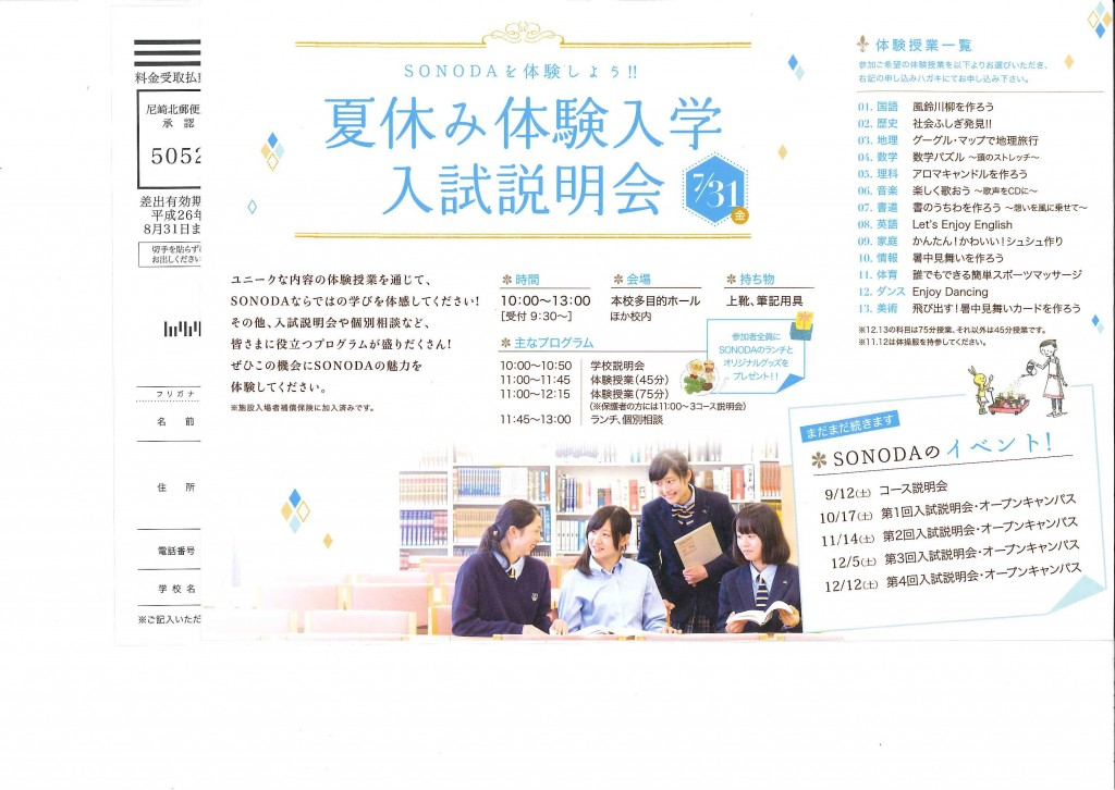 7/31(金) 園田学園高校 『夏休み体験入学 入試説明会』