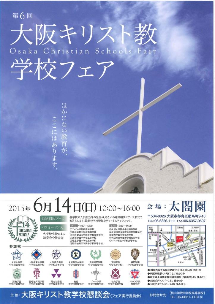 6/14(日) 『第6回 大阪キリスト教学校フェア』