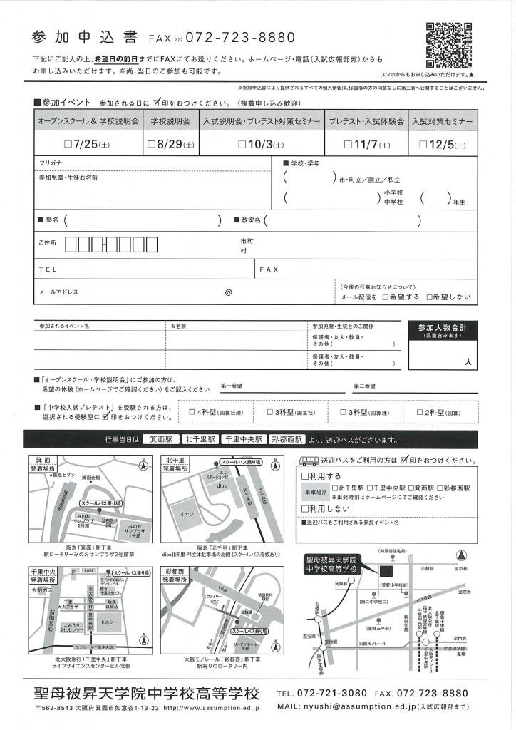 7/25(土) 聖母被昇天学院高校 『オープンスクール&学校説明会』