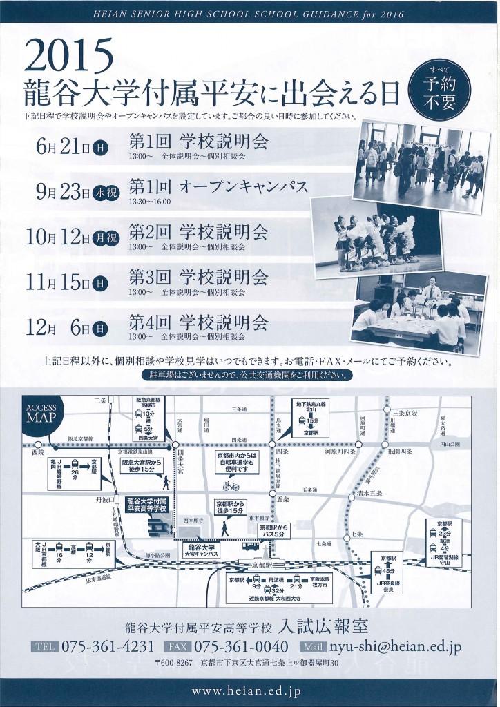 6/21(日) 龍谷大学付属平安高校 『第1回 学校説明会』