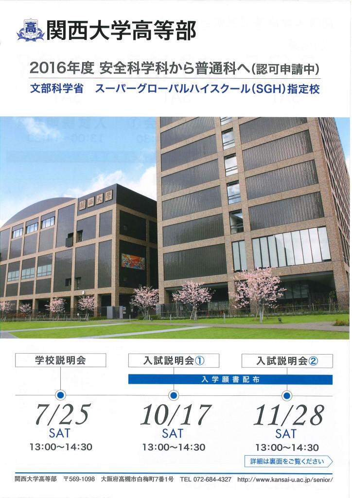 11/28(土) 関西大学高等部 『入試説明会②』