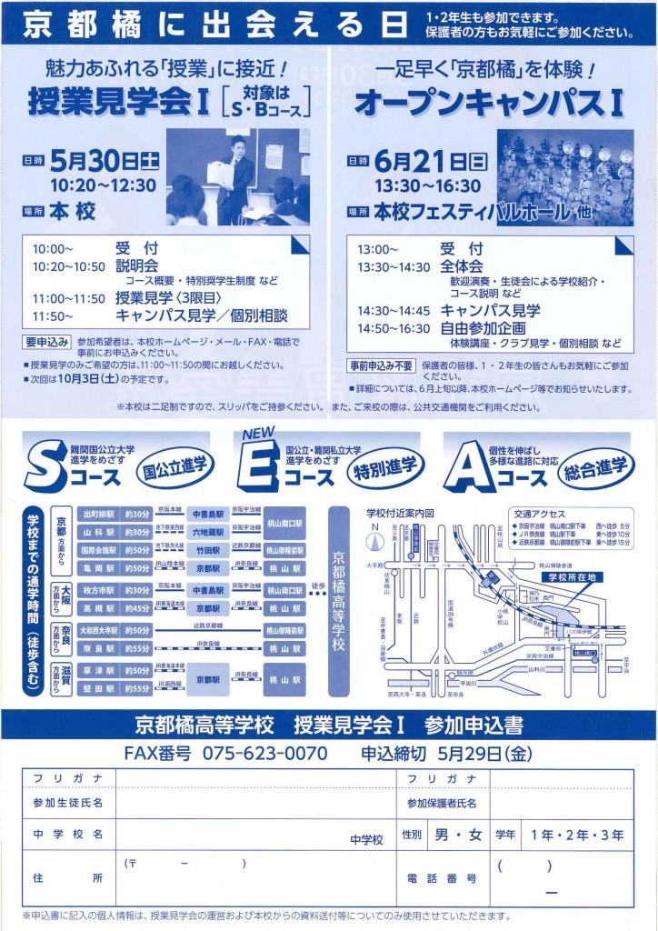 6/21(日) 京都橘高校 『オープンキャンパスⅠ』