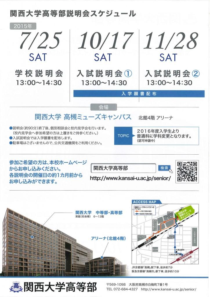 7/25(土) 関西大学高等部 『学校説明会』