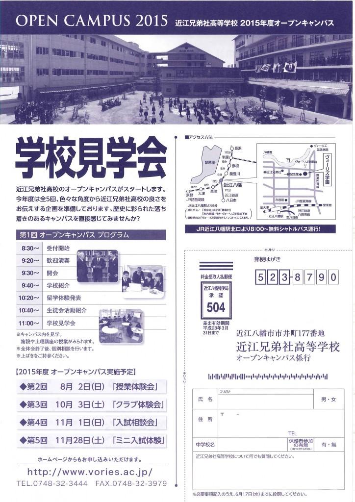 6/20(土) 近江兄弟社高校 『第1回オープンキャンパス』