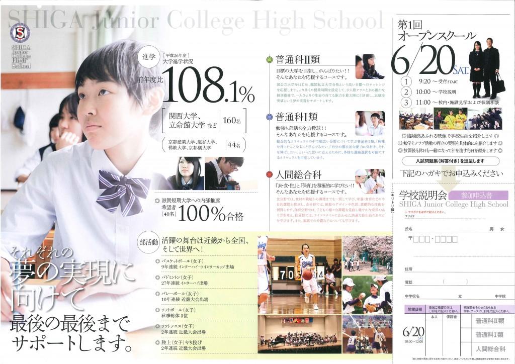 6/20(土) 滋賀短期大学附属高校 『オープンスクール』