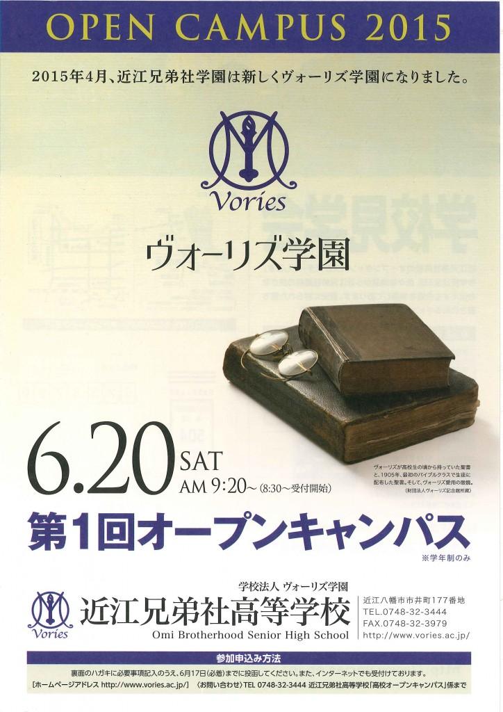 11/28(土) 近江兄弟社高校 『第5回 オープンキャンパス』