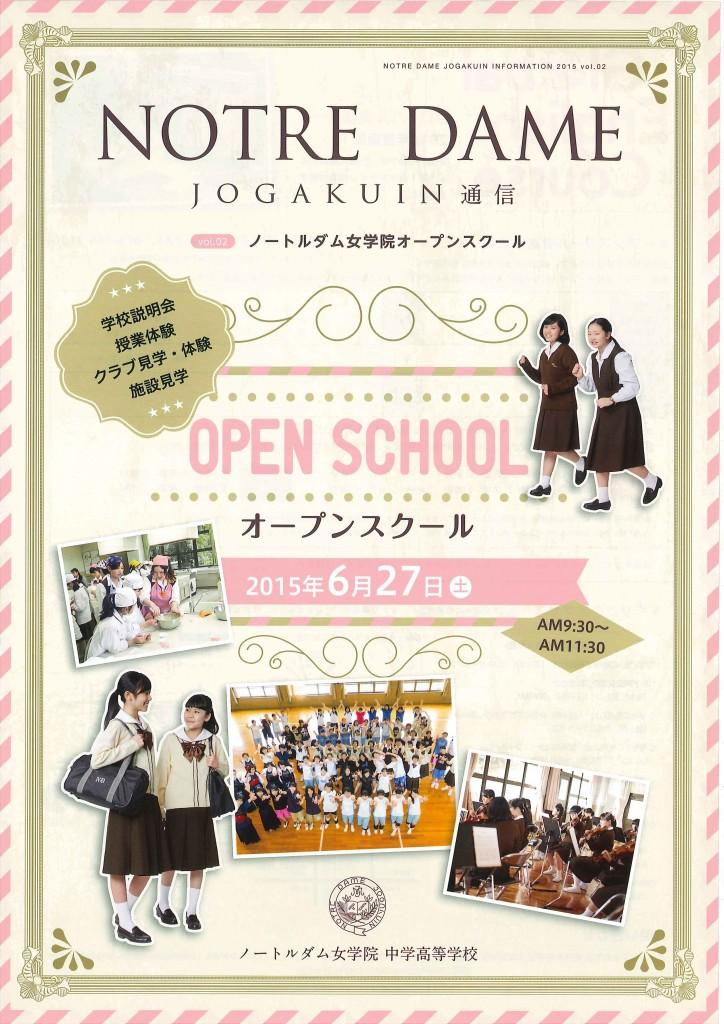 6/27(土) ノートルダム女学院高校 『オープンスクール』