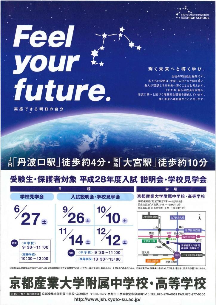 9/26(土) 京都産業大附属高校 入試説明会・学校見学会