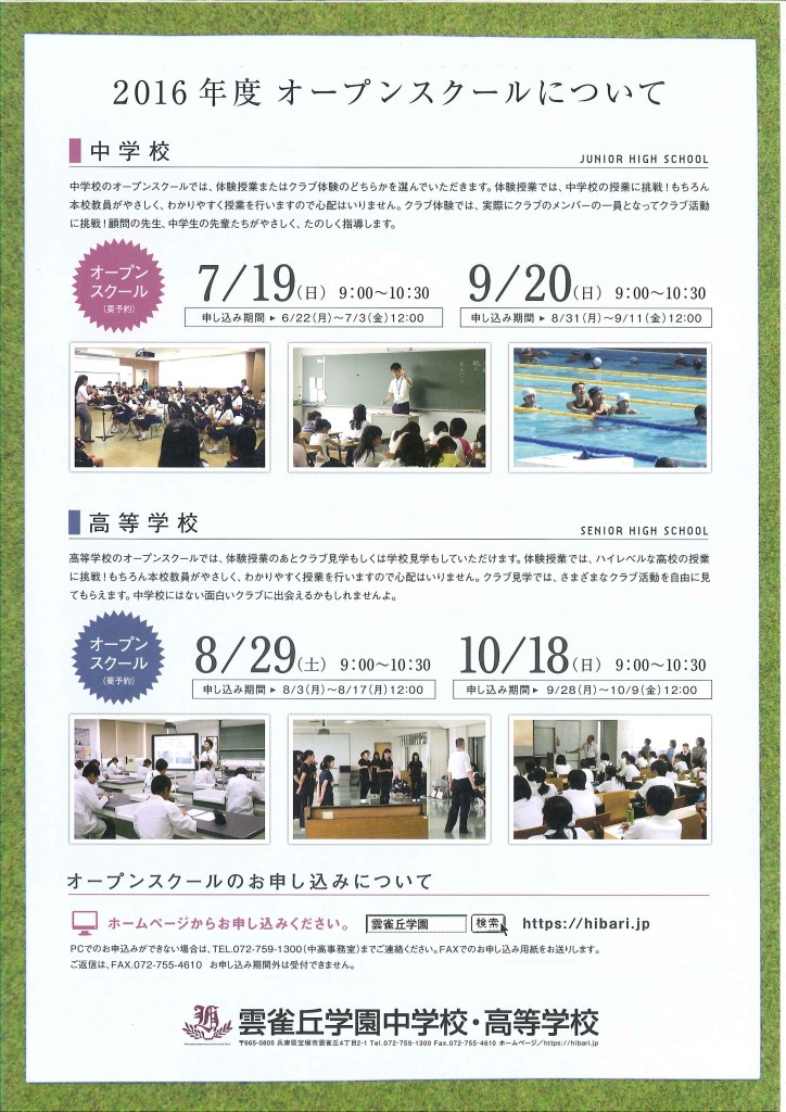 11/28(土) 雲雀丘学園高校 『学校説明会』