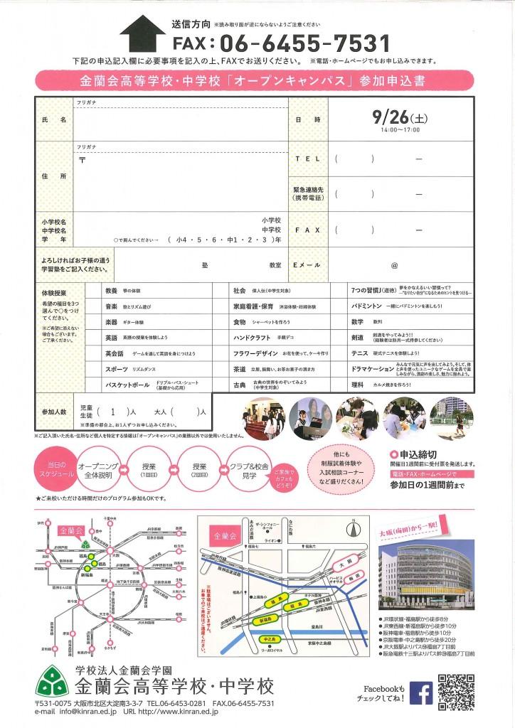 9/26(土) 金蘭会高校 『OPEN CAMPUS』