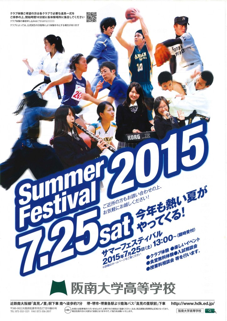 7/25(土) 阪南大学高校 『Summer Festival 2015』