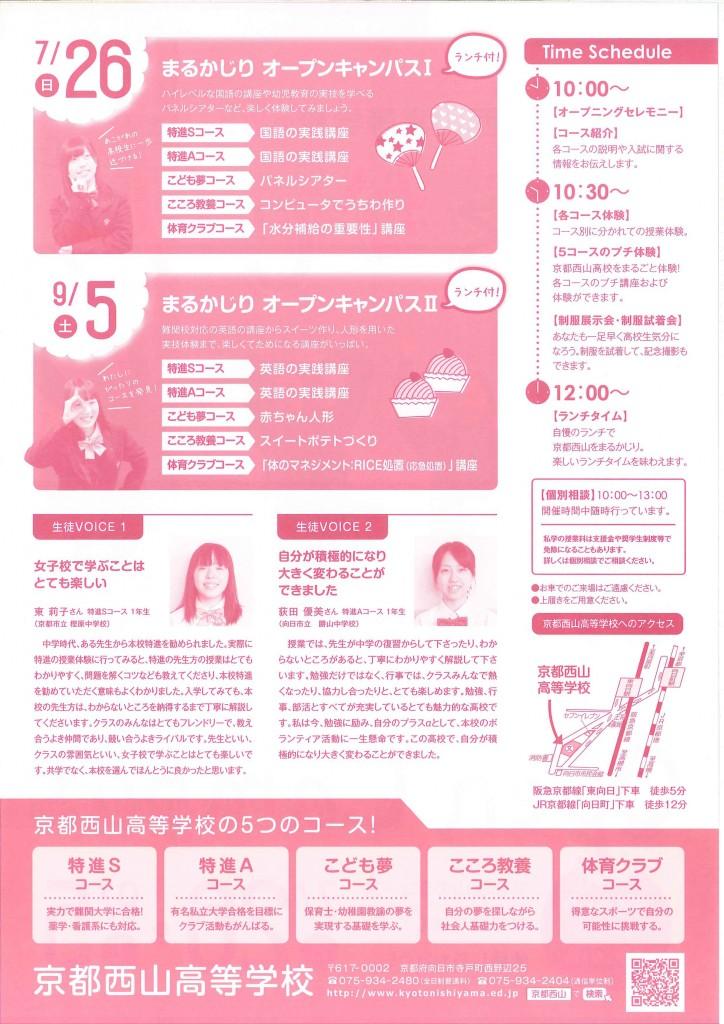 7/26(日) 京都西山高校 『Open Campus』
