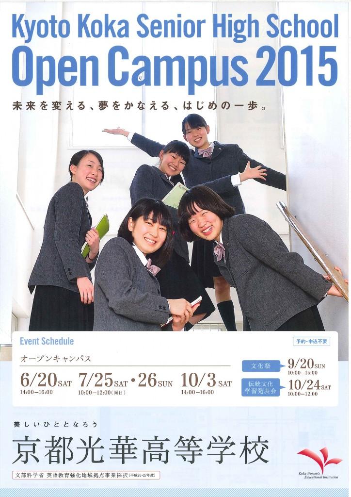 7/26(日) 京都光華高校 『Open Campus 2015』