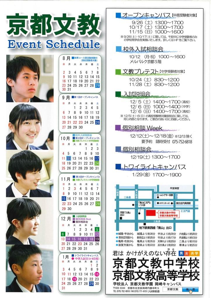 9/26(土) 京都文教高校 『オープンキャンパス』
