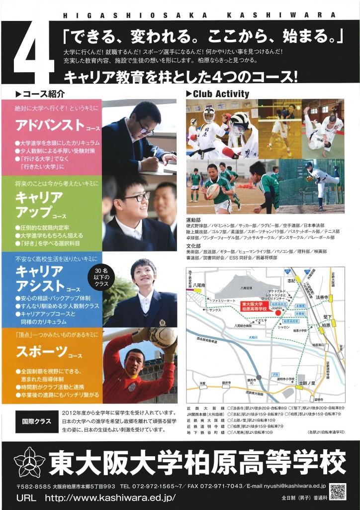 12/20(日) 東大阪大学柏原高校 『入試説明会』