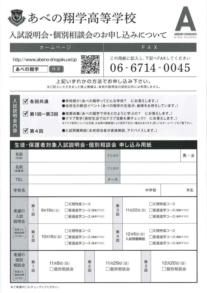 12/20(日) あべの翔学高校 『第3回 個別相談会』