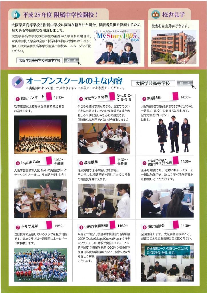9/27(日) 大阪学芸高校 『第1回 入試説明会/オープンスクール』