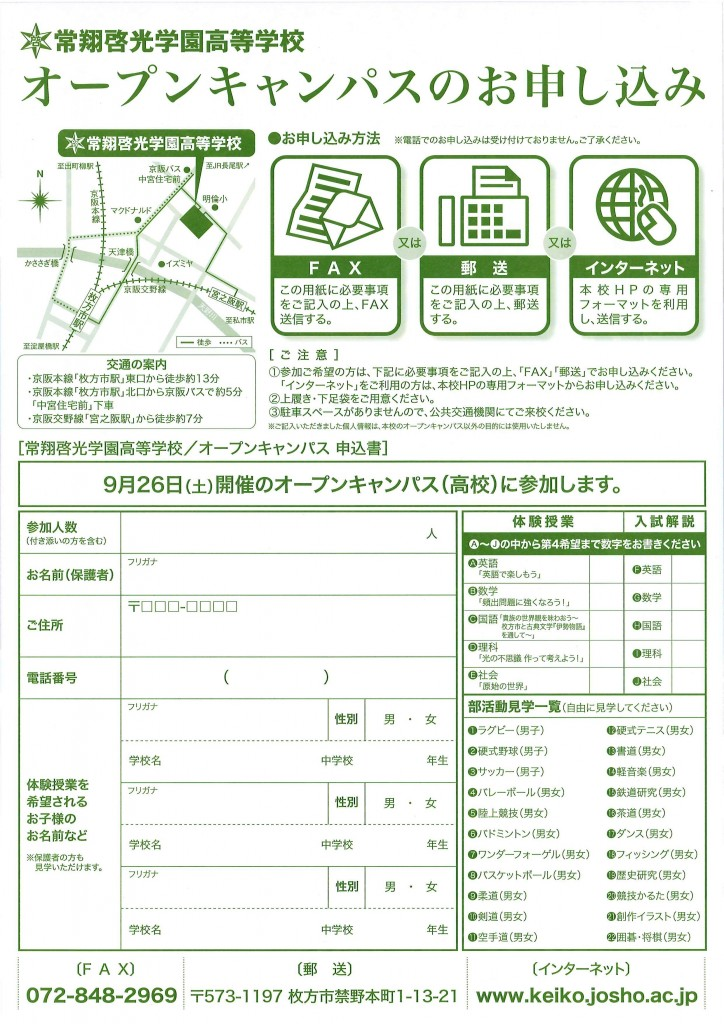 9/26(土) 常翔啓光学園高校 『オープンキャンパス』