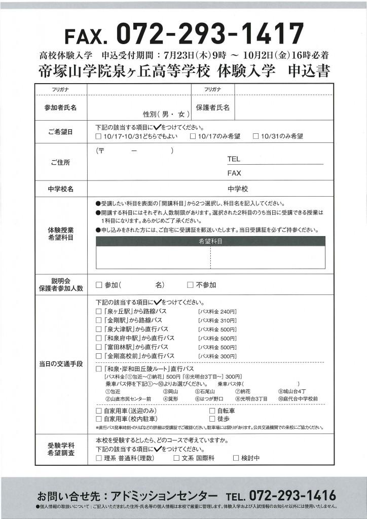 10/31(土) 帝塚山学院泉ヶ丘高校 『高校体験入学/学校説明会』