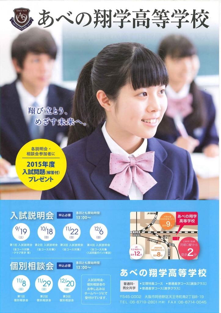11/29(日) あべの翔学高校 『第2回 個別相談会』