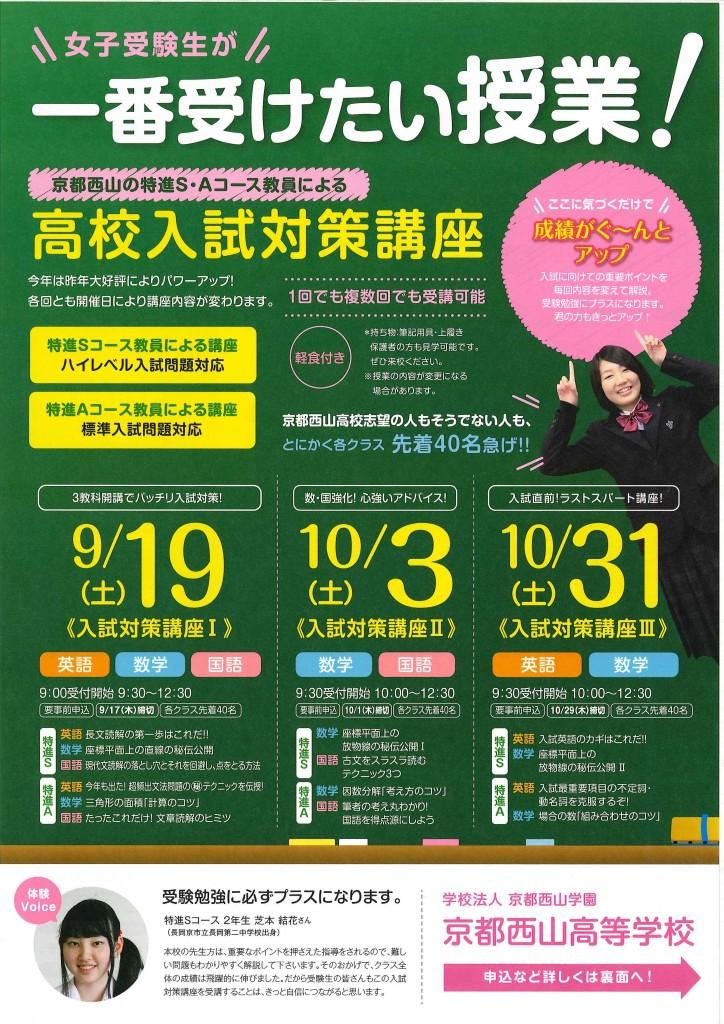 10/31(土) 京都西山高校 『入試対策講座Ⅲ』