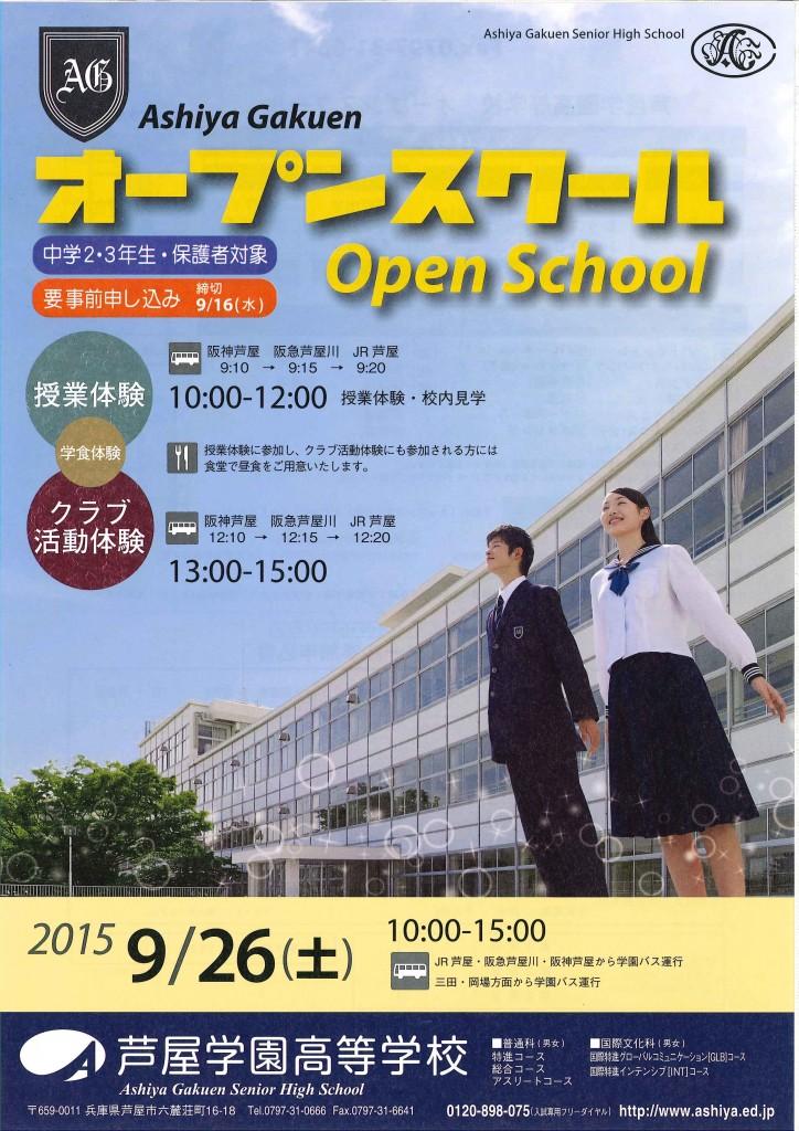 9/26(土) 芦屋学園高校 『オープンスクール』