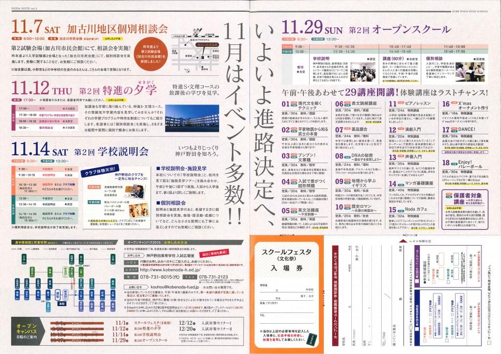 11/29(日) 神戸野田高校 『第2回 オープンスクール』