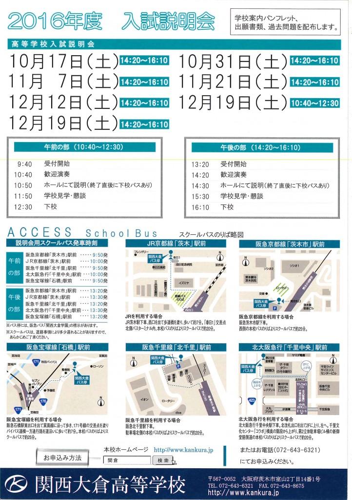 10/31(土) 関西大倉高校 『第2回 入試説明会』