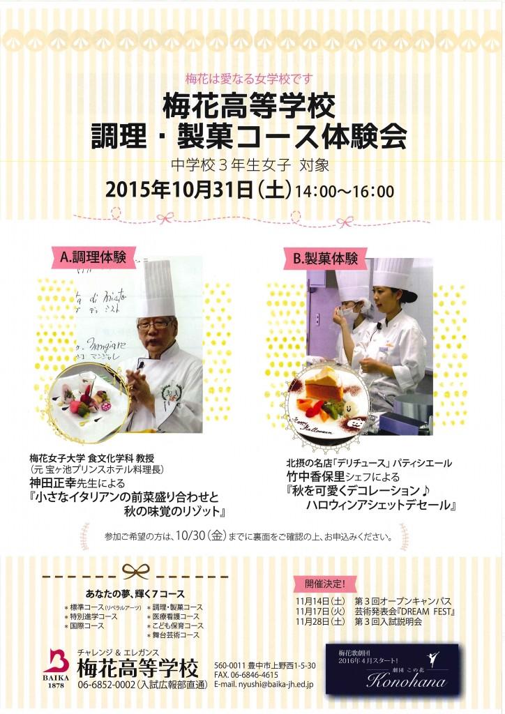 10/31 梅花高校 『調理・製菓コース体験会』